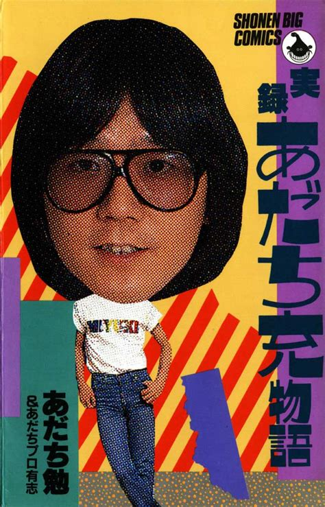 mitsuru adachi mitsuru adachi net worth and wiki net worth roll