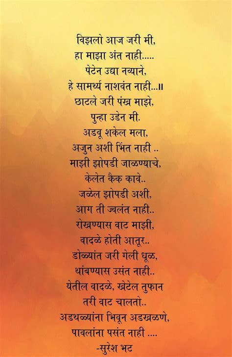 suresh bhat marathi kavita 226 best marathi suvichar kavita ghazal images on