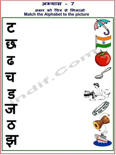 free printable hindi worksheets for kindergarten hindi alphabet worksheet 07 reyansh pinterest