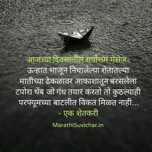 marathi suvichar marathi thoughts amp quotes marathi