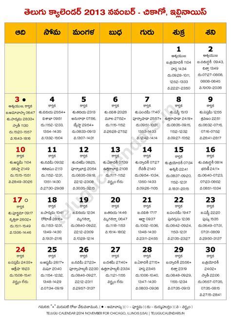 Chicago Telugu Calendar November 2013 Chicago Telugu Calendar Pdf In Telugu