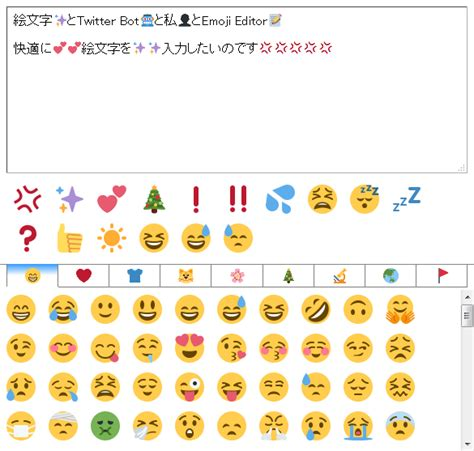 Emoji Editor | latest topics gt 絵文字 とtwitter bot と私 とemoji editor