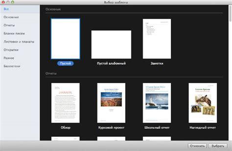 templates for pages imac apple imac 2013 года и офисные приложения iwork