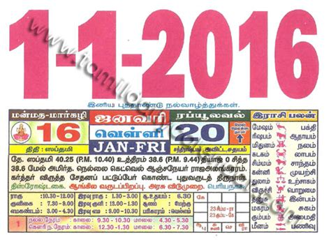 Daily Calendar 2017 Tamil Daily Calendar 2016 Calendar Template 2017