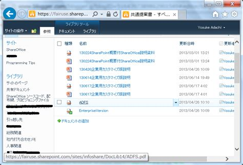 sharepoint online office blogs fairuse inc blog office 365 sharepoint onlineおよびskydrive