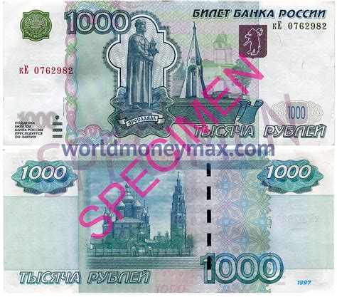 file banknote 1000 rubles 1997 russia 1000 ruble 1997 banknote worldmoneymax 1000