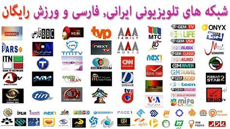 iran tv live iranian tv live free gem tv iran 3 farsi1
