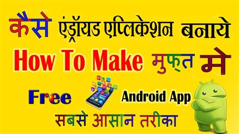 how to make a android app how to make a free android apps in 1 minutes with mobile