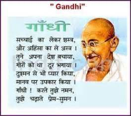 gandhi bio poem mahatma gandhi biography in hindi in short short funny