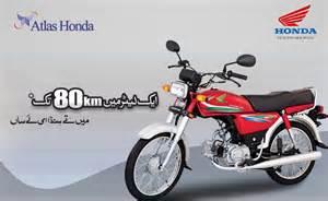Honda Cd 70 New Bright And Brilliant Honda Cd70 2016 Model Price
