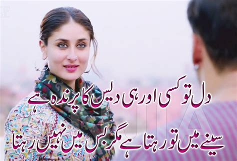 wallpaper girl ke poetry romantic lovely urdu shayari ghazals baby