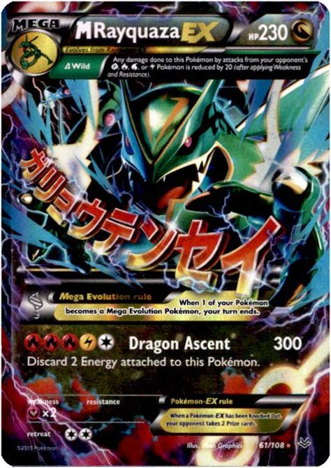Ex M by The Gallery For Gt Pokemon Rayquaza Ex