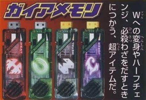 Memory Kamen Rider W guess that gaia memory jefusion