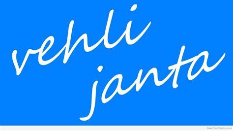 vehli janta logo in punjabi back gt gallery for gt anime love poems memes