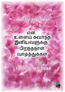 birthday wishes for husband in tamil language