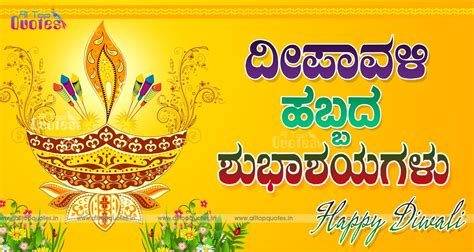 Wedding Wishes In Kannada Language by Deepavali Kannada Quotes And Messages Top Kannada