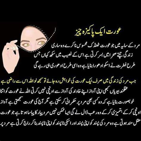 beautiful islamic quotes in urdu images picture islamic wedding quotes in urdu beautiful 16 best islam