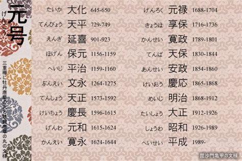 Calendario De 1929 Calend 225 Imperial Japon 234 S Curiosidades Do 227 O