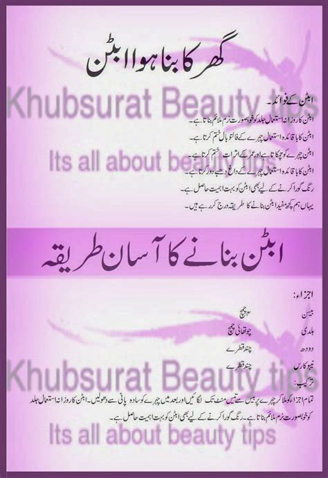 Care Tips And Recipes by Khubsurat Tips Indian Ubtan Urdu Recipe