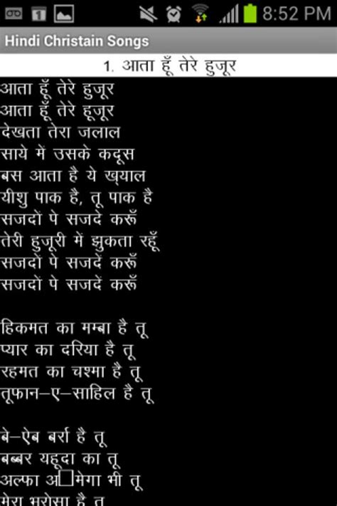 Hindi Christian Song Book APK Download - Free Books