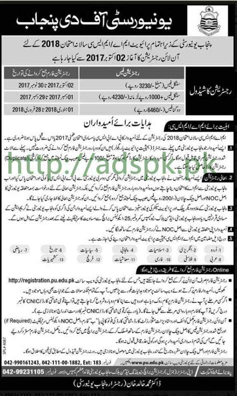 Mba Fee In Punjab Lahore by Punjab Lahore Ma Msc