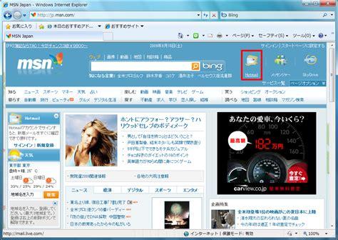 msn jp mobile hotmail msn japan