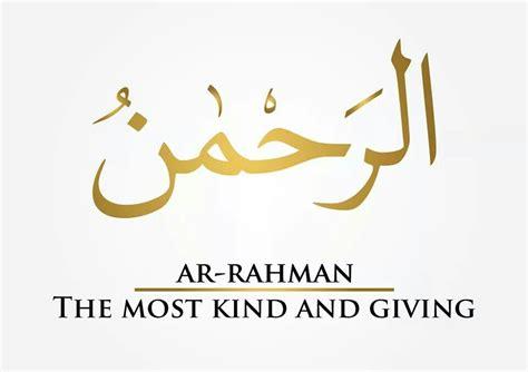ar rahman  images beautiful names  allah allah
