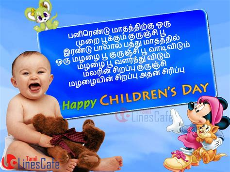 S Day Quotes In Tamil Children Quotes In Tamil New Style For 2016 2017