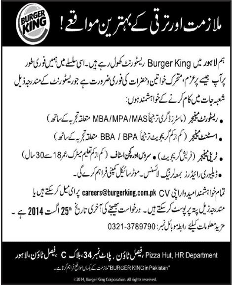 Burger King Mba Leadership Program Glassdoor by Bba Mba Matric In Burger King Lahore Punjab