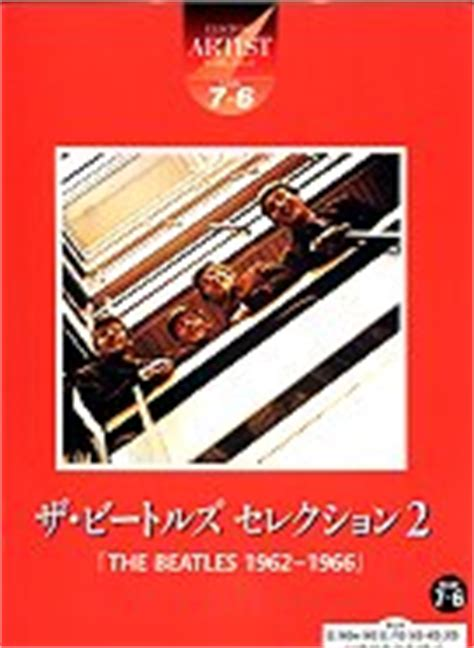 hotbloods 2 coldbloods volume 2 books glenn s list of electone books the beatles volume 2