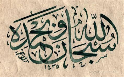 khat sulus puncak gaya penulisan kaligrafi islam yang