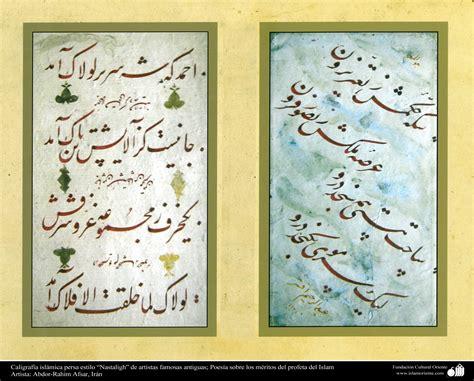 poesia persiana calligrafia islamica persiana poesia sul profeta