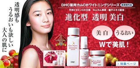 Ranee Whitening Lotion 4 5ml dhc japan camu camu whitening lotion essence day milk