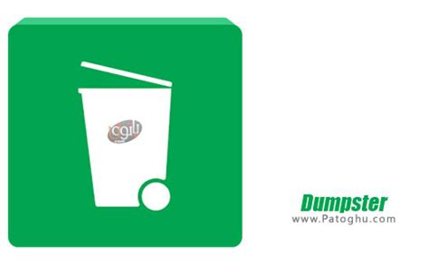 dumpster premium apk نرم افزار بازیابی حرفه ای اطلاعات برای اندروید dumpster premium 2 0 224 2060 دانلود رایگان