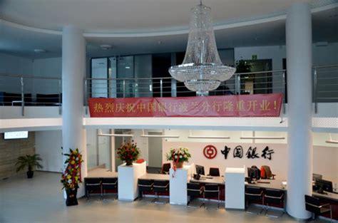 bank of china poland 中国银行 卢森堡 有限公司波兰分行简介 中国银行 波兰