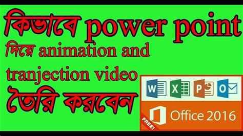 powerpoint video tutorial bangla how to make animation video with powerpoint bangla