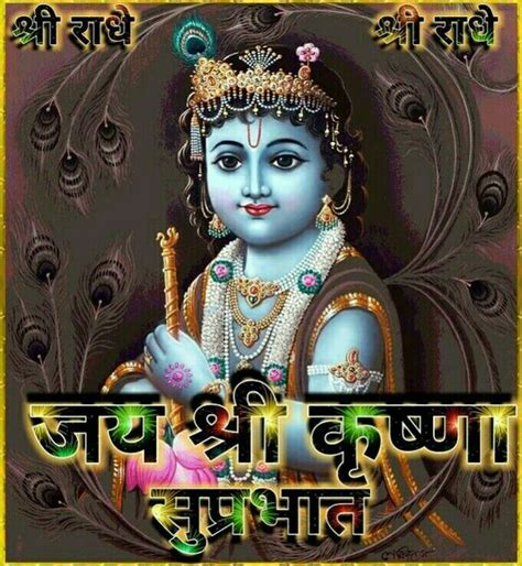 top  god krishna good morning images