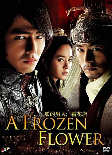 film frozen flower korean a frozen flower 2008 on collectorz com core movies