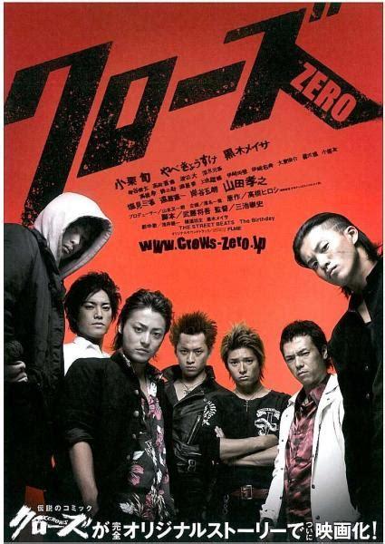 film genji sinopsis wiki synopsis crows zero movie wiki synopsis review
