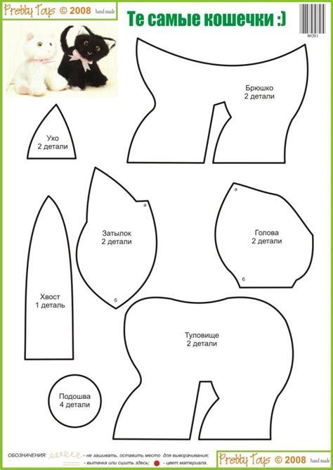 sew easy templates где можно найти интересные выкройки для кота мягкой игрушки