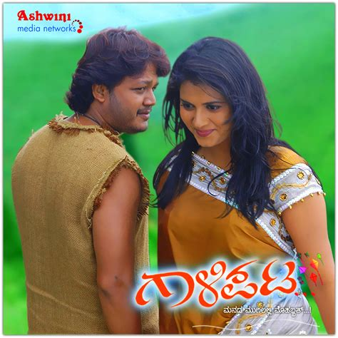 actor ganesh film songs kannada mp3 songs gaalipata 2008 kannada movie mp3 songs