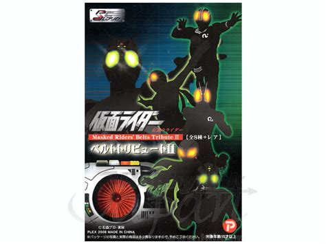 Tribute Belt Robo Kamen Rider Black Rx Series kamen rider belt tribute 2 1 box 10pcs by happinet