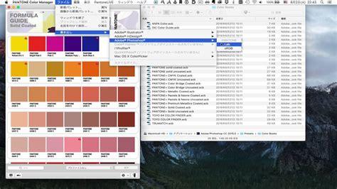 pantone color manager pantone color manager から photoshop のカラーライブラリへの書き出し