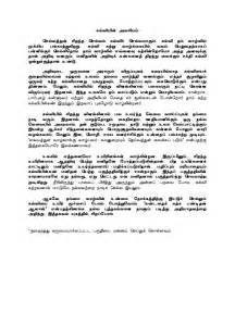 Tamil Websites In Tamil Language For Essays by கல வ ய ன அவச யம