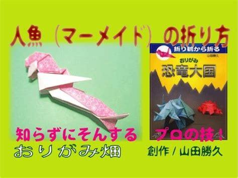 how to make an origami mermaid 折り紙の折り方人魚 マーメイド の作り方 創作 origami mermaid