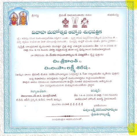 Wedding Wishes Card Sle by Marriage Quotes For Wedding Invitations In Telugu