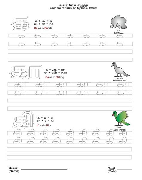 5 Letter Ki Words 28 ukg malayalam worksheets icse class 5 maths
