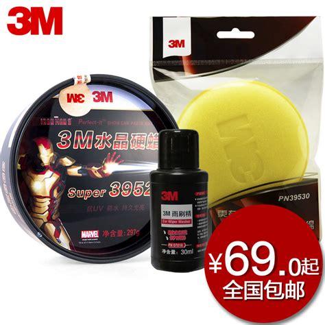 3m Car Care Premium Wax 350ml 3m wax 39526 premium wax car wax polishing wax repair car inwet wax from