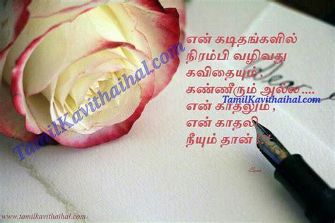 touching photos in tamil heart touching tamil kavithai kanneer kaditham love letter