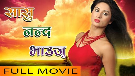 film 2017 nepali new nepali movie quot sasu nanda bhauju quot full movie new